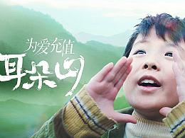 """腾讯""""为爱充值""""系列微电影《耳朵山》-让心声有回声"""