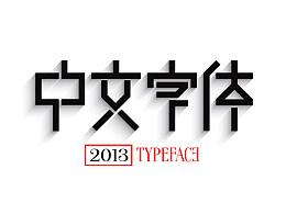 中文字形2013