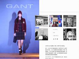 GANT 品牌视觉/TMALL OPENING