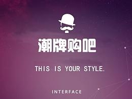 ipad端app潮牌购吧界面设计
