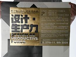 """世界设计大会特展""""设计·生产力"""
