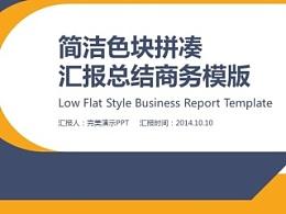 黄蓝双色沉稳大气可视化总结汇报商务PPT模版