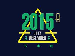 2015下半年