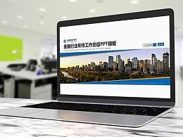 【雪原PPT】网页风建设银行汇报类PPT模板(静态)