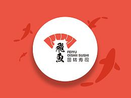 || 飞鱼 回转寿司 || 餐饮形象设计 VI/LOGO