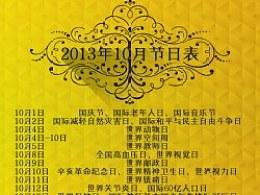 2013年10节日表-【vincent设计工作室】程振良整理