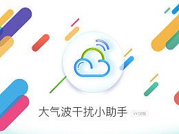 UI设计 app 界面 设计 图标  大气干扰app icon
