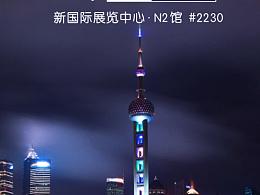 上海ces海报