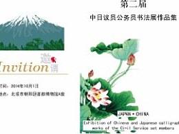 中日交流海报