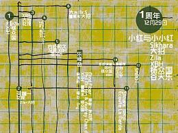 """2012.12 「系统误差」一周年 """"自由即兴夜 """""""