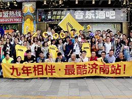 站酷9周年设计师聚会回顾——济南站