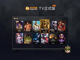 虎牙TV1.0