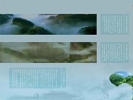 武夷岩茶概念手册排版