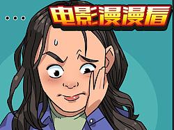 【电影漫漫看】金刚狼殊死一战篇