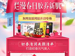 春传统滋补品食品阿胶电商活动页面设计