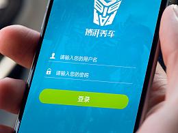 博湃养车技师端app设计