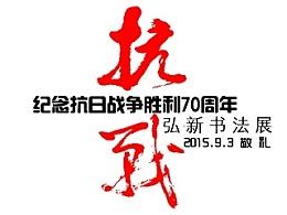 抗战!抗战!--纪念抗日战争胜利70周年弘新书法展