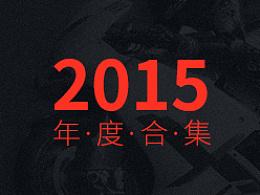 活动:我的2015年度作品合集