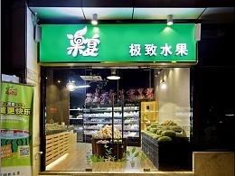 【龙华极致果宴水果店】成都专业水果店装修 成都水果店设计 成都专业水果店装修设计公司