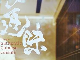 道味 中華料理餐廳品牌視覺設計
