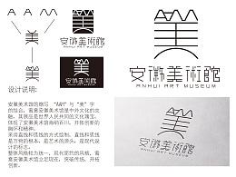 安徽美术馆logo(参赛作品)