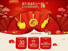 中国黄金足金二级页