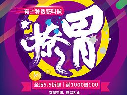 电商微商书法字—促销pop海报字体