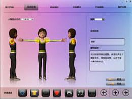 健身新体验设计——基于动作捕捉技术的交互设计