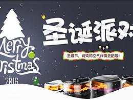 2016/Merry Christmas/圣诞节页面