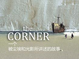 the Corner-一个角落里的故事