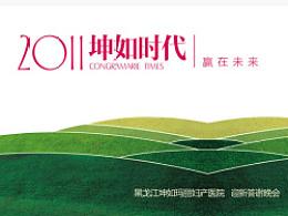 黑龙江坤如玛丽妇产医院—2011坤如时代·赢在未来迎新答谢晚会物料