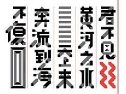 李白《将进酒》字体设计及笔记本设计应用-李岩松设计