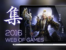 2016游戏类作品小结