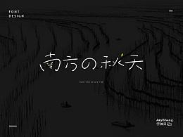 字体设计-<第一辑>