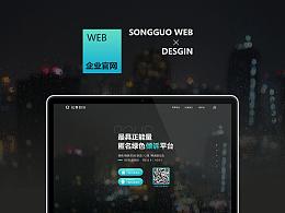 松果官网设计