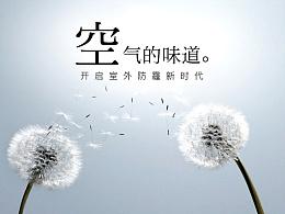 【乐道品牌设计】移动肺保新风系统空气净化器除雾霾 家用电器生活电器整店设计详情