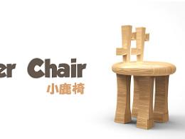 小鹿椅#华中农业大学楚天学院#