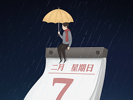 《众安是福》H5插画设计
