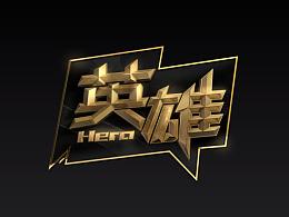 综艺节目《英雄》logo设计