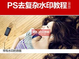 PS去水印 经验分享【程振良/vincent设计工作室】
