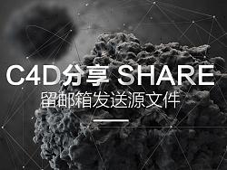 C4D文件分享