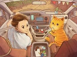 《带上橘猫去旅行》系列