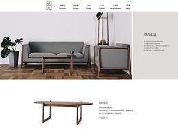 网页设计  家具官网