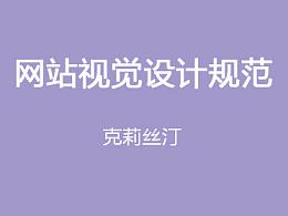 企业电商网站——克莉丝汀(改版)