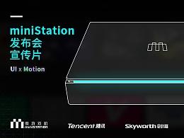 腾讯miniStation发布会宣传视频-UI动效篇