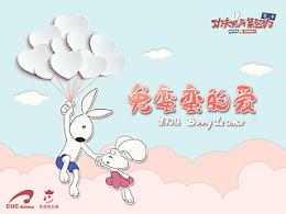 功夫兔与菜包狗第10集:兔蛮蛮的爱