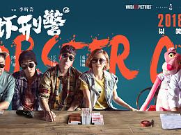 电影《龙虾刑警》海报