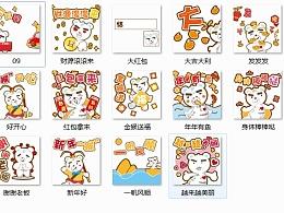 miraka小熊/春节表情包/微信表情包/猴年表情包