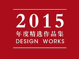 2015年度个人精选作品集