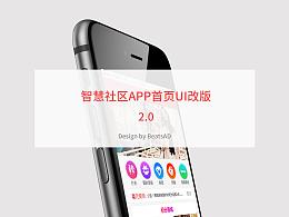智慧社区APP首页UI2.0改版 Design by BeatsAD